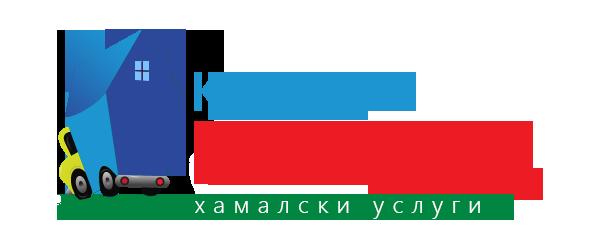 Къщата Беглец: Хамали и хамалски услуги в София